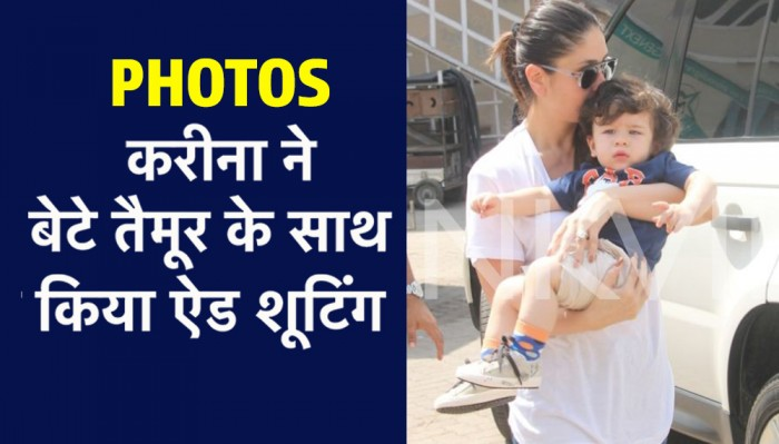 ऐड शूट के लिए तैमूर के साथ दिखीं करीना कपूर खान, देंखे तस्वीरें