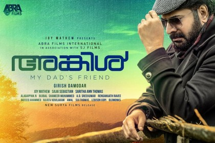 'Uncle' first poster: Superstar Mammootty looks intense as he sports a different look for the film