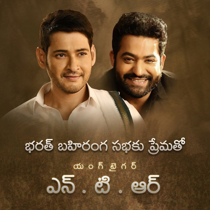 Audio launch of Mahesh Babu starrer Bharat Ane Nenu to take place today, Jr NTR to be the chief guest