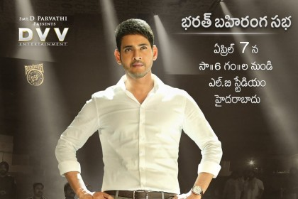 Jr NTR and Ram Charan will attend the pre-release event of Mahesh Babu's Bharat Ane Nenu