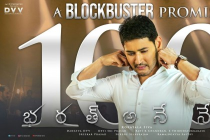 Mahesh Babu's Bharat Ane Nenu becomes the fastest Rs 100 Cr Grosser of 2018