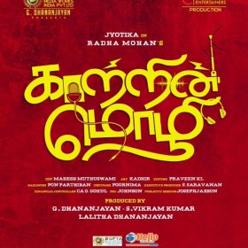 Tamil remake of Vidya Balan's Tumhari Sulu titled Kaatrin Mozhi; To release in October