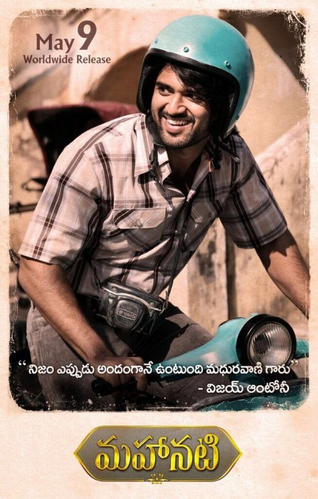 Mahanati First look: Vijay Deverakonda is charming in the first poster from Savitri biopic