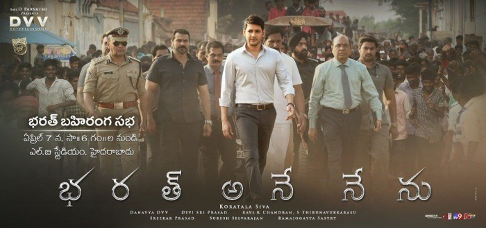 Mahesh Babu looks charming in the latest poster of Bharat Ane Nenu