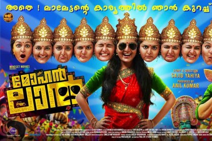 Manju Warrier's Mohanlal Twitter Review: A treat for the fans of The Complete Actor