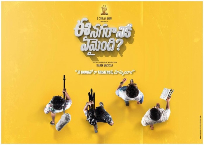 Pellichoopulu director Tharun Bhascker's next is titled Ee Nagaraniki Emaindhi