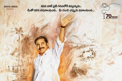 Yatra First Look: Mammootty does full justice to YSR's mass leader image