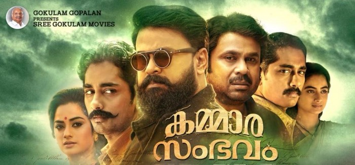 Dileep starrer Kammara Sambhavam Box Office Business!
