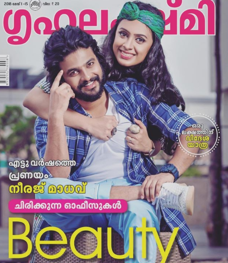 Pearle Maaney and Neeraj Madhav grace Grihalakshmi cover and they look stunning!