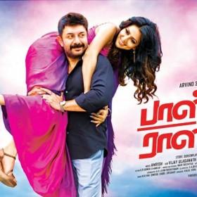 Bhaskar Oru Rascal Movie Review: A needless, lousy remake