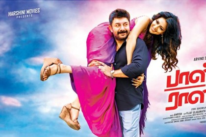 Bhaskar Oru Rascal Movie Review: A needless, lousy remake