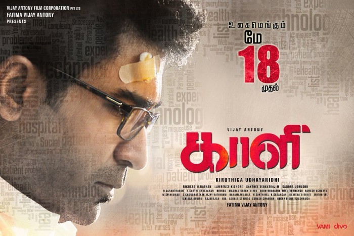 Kaali Movie Review: An outdated but heartwarming drama