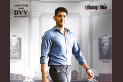 First look: Mahesh Babu's Bharat Ane Nenu dubbed into Tamil as Bharath Enum Naan