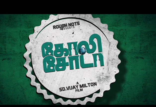 Goli Soda 2 gets a new release date!