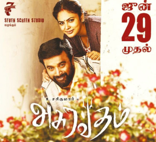 Asuravadham Movie Review: A slow-burning, no-nonsense revenge drama