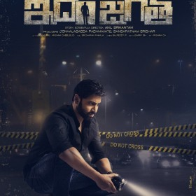 Sumanth's upcoming film gets an interesting title