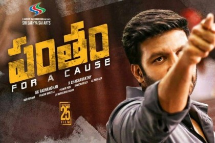 Gopichand's upcoming film Pantham is gearing up for release on July 5