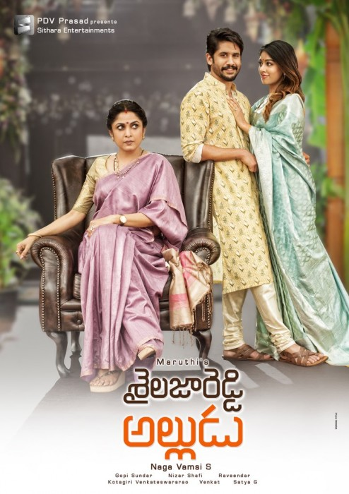 First look of Shailaja Reddy Alludu starring Naga Chaitanya, Anu Emmanuel and Ramya Krishna is out now