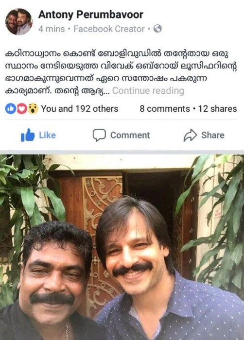Vivek Oberoi in Mohanlal's Lucifer as a villain