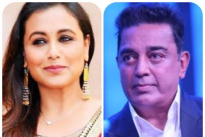 Rani Mukerji makes an interesting revelation about Kamal Haasan that will leave you stunned