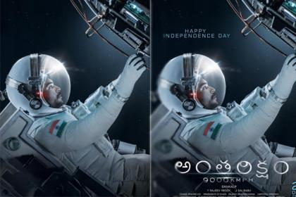 First look: Aditi Rao Hydari , Varun Tej-starrer space adventure titled REVEALED