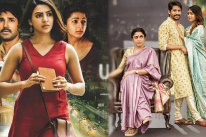 Box Office collection: Naga Chaitanya's Shailaja Reddy Alludu beats Samanth's U Turn and Seema Raja in the US