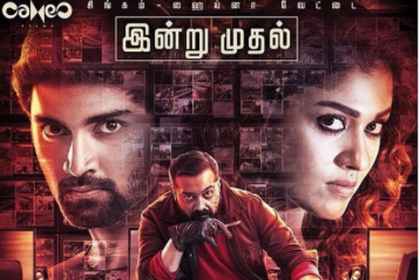 Box Office collection: Nayanthara starrer Imaikka Nodigal witnesses an amazing start