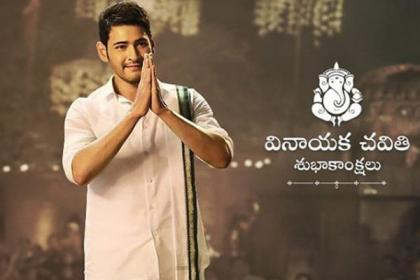 Ganesh Chaturthi 2018: Mahesh Babu, Kajal Aggarwal and other celebs send wishes to their fans